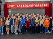 2018年超声造影与临床学术论坛成功举办