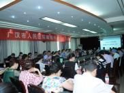 广汉市人民医院召开创建国家级胸痛中心启动大会