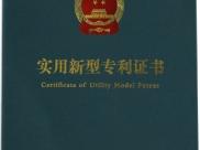 喜讯:广汉市人民医院荣获国家发明专利
