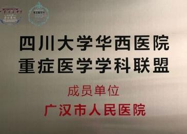 广汉市人民医院重症医学科加入四川大学华西医院重症医学学科联盟
