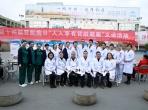 广汉市人民医院肾内科开展肾脏日义诊活动