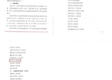 广汉市人民医院通过四川省三星数字化医院评审