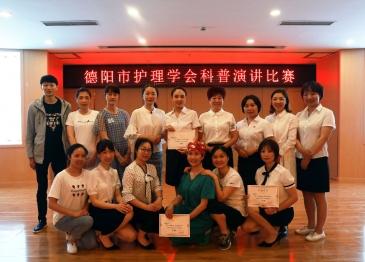 广汉市人民医院参加德阳市护理学会科普演讲比赛获奖