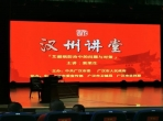 医院组织参加广汉市第四十四期汉州讲堂