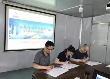 广汉市卫生健康局、广汉市人民医院与航天建筑广汉人民医院项目片区联合党支部举行结对共建签字仪式及开展道德讲堂活动