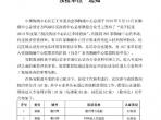 广汉市人民医院通过四川省胸痛中心联盟专家预检