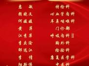 """广汉市人民医院开展庆祝第二个""""中国医师节""""系列活动"""