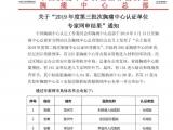 广汉市人民医院胸痛中心通过中国胸痛中心认证单位专家网审