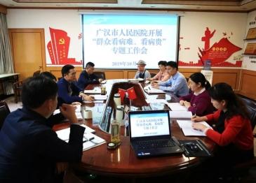 """广汉市人民医院召开""""群众看病难、看病贵"""" 专题工作会"""