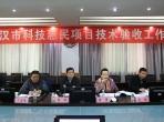 广汉市人民医院牵头实施的国家级科技惠民项目顺利通过验收
