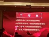 医院荣获2019年度四川省重症医学质量控制中心优秀单位二等奖