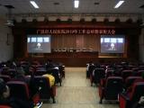 广汉市人民医院召开2019年工作总结表彰大会