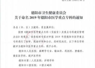 【喜讯】广汉市人民医院放射科、护理学科成功上榜德阳市医学重点专科