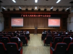 【创建动态】广汉市人民医院举行创建国家级心衰中心启动会