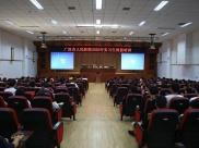 广汉市人民医院举行2020年实习生岗前培训