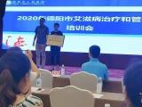 """广汉市艾滋病治疗管理办公室获""""2019年度德阳市艾滋病治疗管理优秀办公室""""荣誉  广汉市人民医院  3天前"""