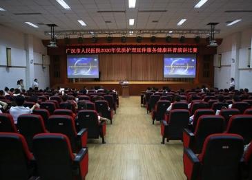 广汉市人民医院成功举办2020年优质护理延伸服务健康科普演讲比赛