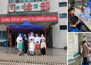 关注儿童成长,助力孩子未来! ——广汉市人民医院成功举行秋季       生长发育义诊活动