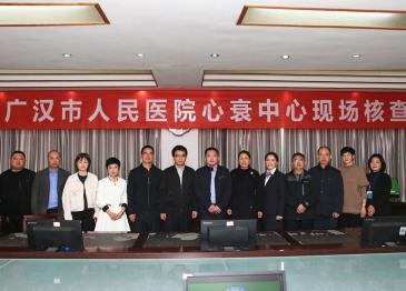 广汉市人民医院迎接中国心衰中心专家现场核查
