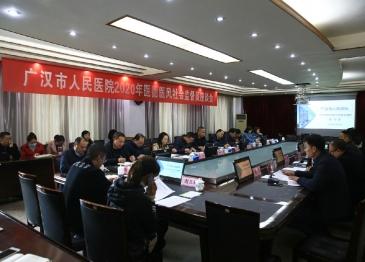 广汉市人民医院 召开2020年医德医风社会监督员座谈会