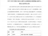广汉市人民医院心衰中心 通过中国心衰中心总部认证