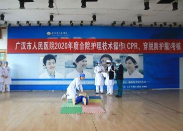 """""""强素质、练内功""""广汉市人民医院举行2020年全院护士CPR和穿脱防护服技术操作考试"""