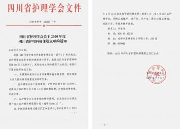 """广汉市人民医院""""多维模式的护理延伸服务体系构建在社区慢病管理中的应用研究""""获四川省护理学会科研课题立项"""