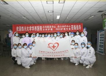 四川大学华西医院护理专家来院指导工作
